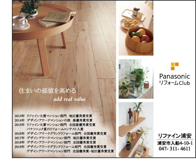 浦安新聞 リフォーム